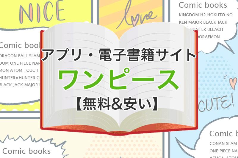 アプリ 電子書籍サイト ワンピース 無料 安い