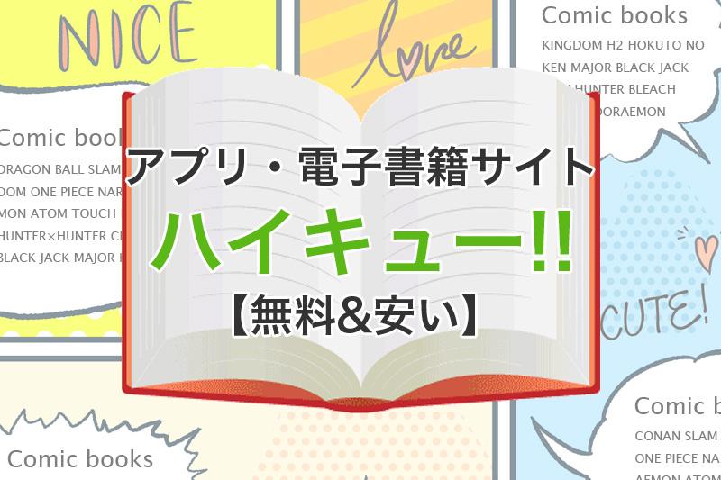 アプリ 電子書籍サイト ハイキュー 無料 安い