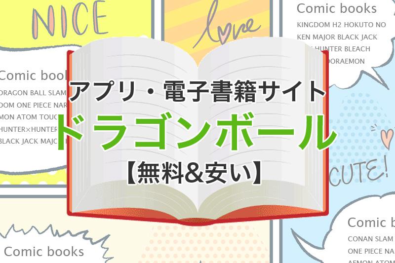 アプリ 電子書籍サイト ドラゴンボール 無料 安い