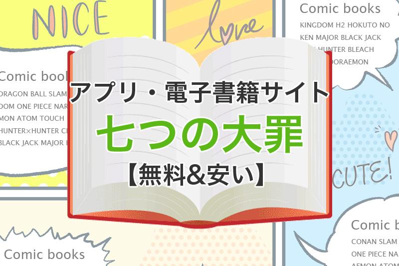 アプリ 電子書籍サイト 七つの大罪 無料 安い