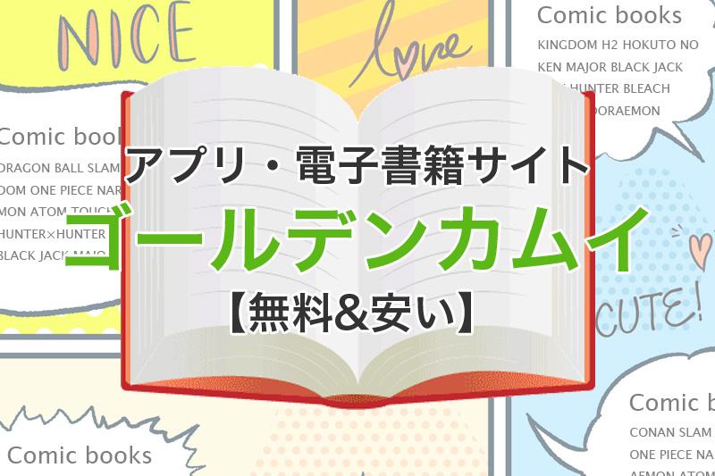 アプリ 電子書籍サイト ゴールデンカムイ 無料 安い