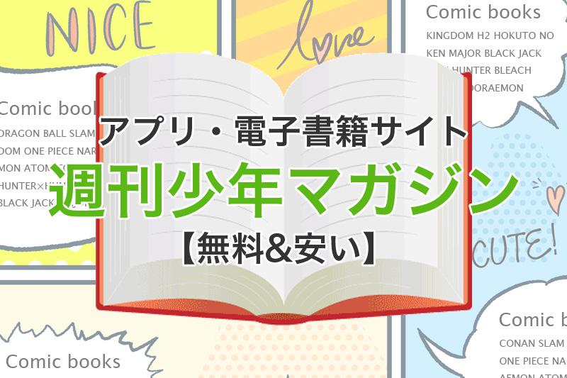 アプリ 電子書籍サイト 週刊少年マガジン 無料 安い