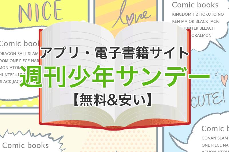 アプリ 電子書籍サイト 週刊少年サンデー 無料 安い