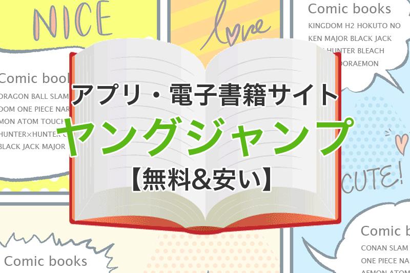 アプリ 電子書籍サイト ヤングジャンプ 無料 安い