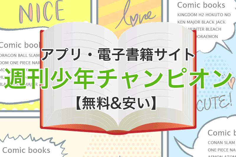 アプリ 電子書籍サイト 週刊少年チャンピオン 無料 安い