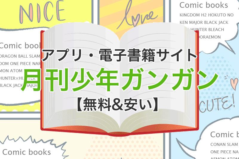 アプリ 電子書籍サイト 月刊少年ガンガン 無料 安い