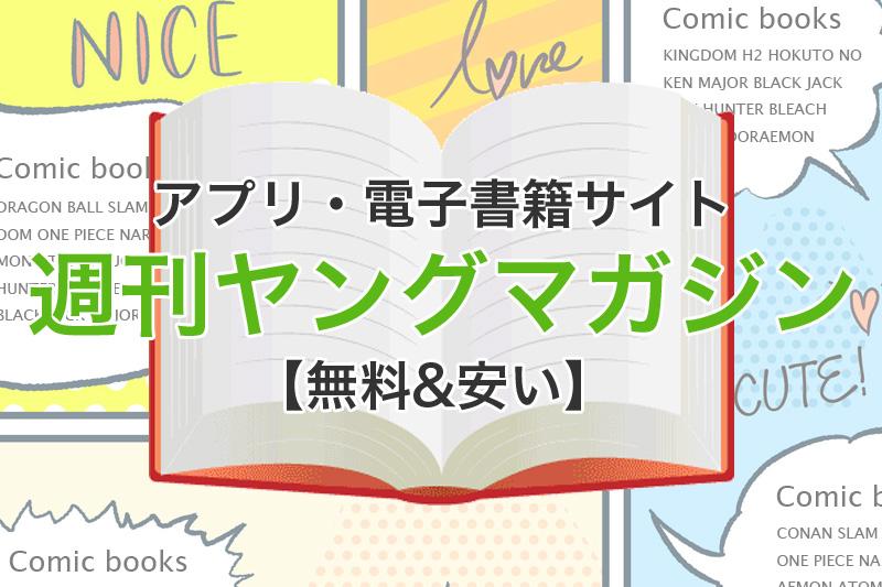 アプリ 電子書籍サイト 週刊ヤングマガジン 無料 安い