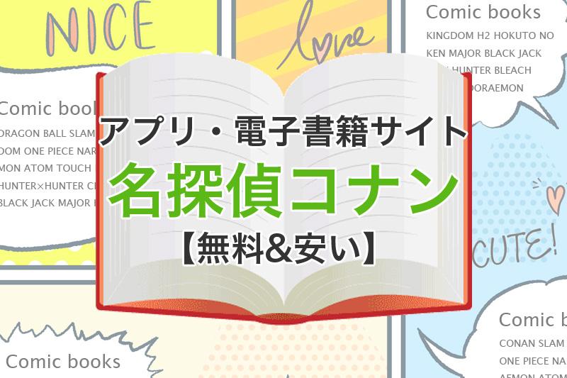 アプリ 電子書籍サイト 名探偵コナン 無料 安い
