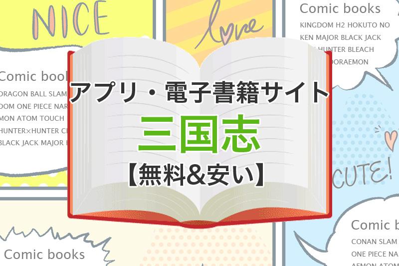 アプリ 電子書籍サイト 三国志 無料 安い