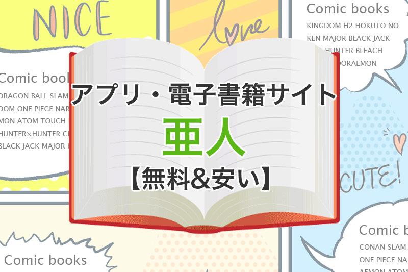 アプリ 電子書籍サイト 亜人 無料 安い