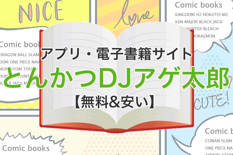 アプリ 電子書籍サイト とんかつDJアゲ太郎 無料 安い