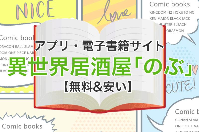 アプリ 電子書籍サイト 異世界居酒屋「のぶ」 無料 安い