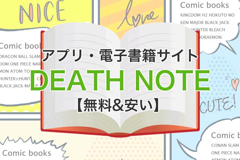アプリ 電子書籍サイト DEATH NOTE 無料 安い