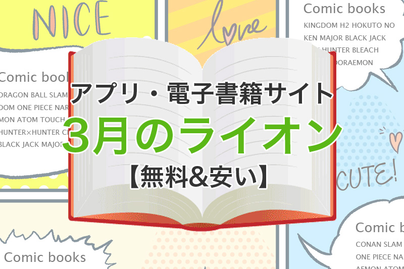 アプリ 電子書籍サイト 3月のライオン 無料 安い