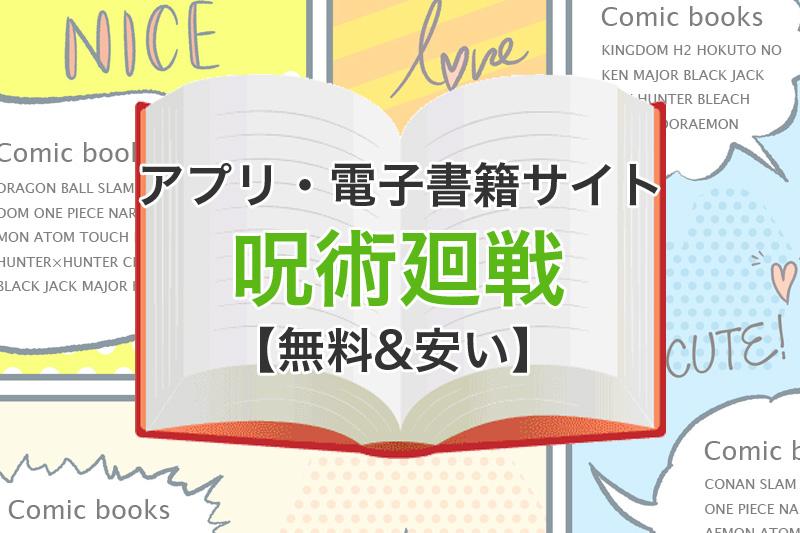 アプリ 電子書籍サイト 呪術廻戦 無料 安い