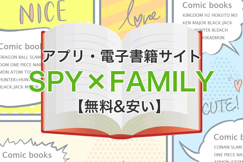 アプリ 電子書籍サイト SPY×FAMILY 無料 安い