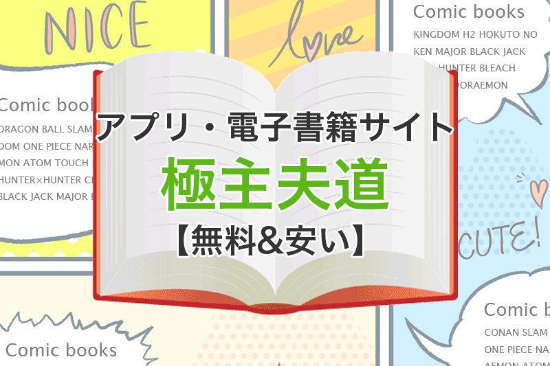 アプリ 電子書籍サイト 極主夫道 無料 安い