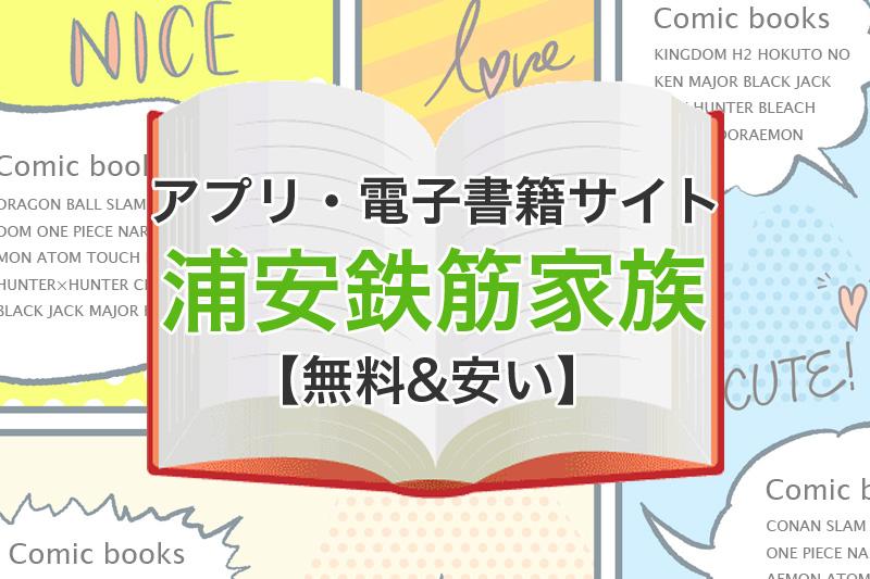 アプリ 電子書籍サイト 浦安鉄筋家族 無料 安い