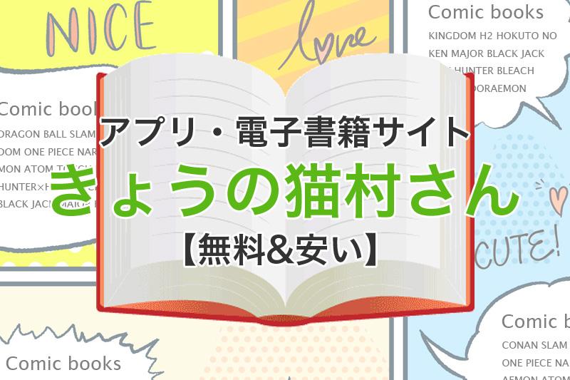 アプリ 電子書籍サイト きょうの猫村さん 無料 安い