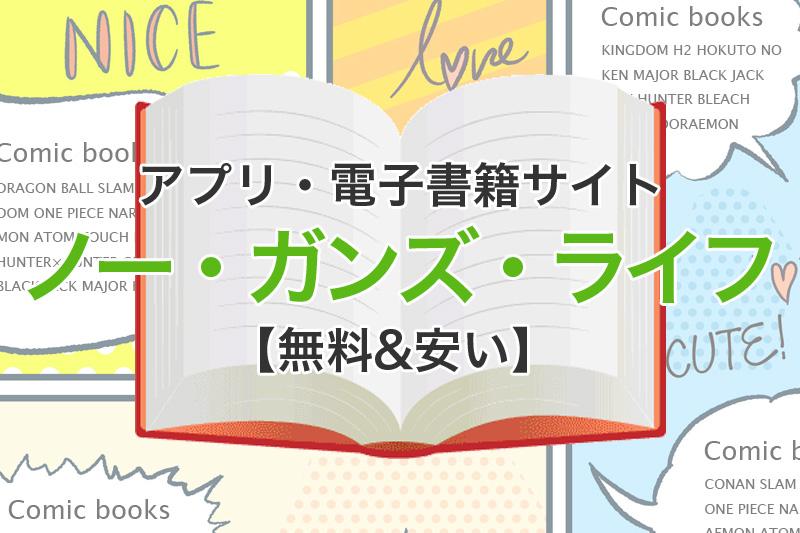 アプリ 電子書籍サイト ノー・ガンズ・ライフ 無料 安い