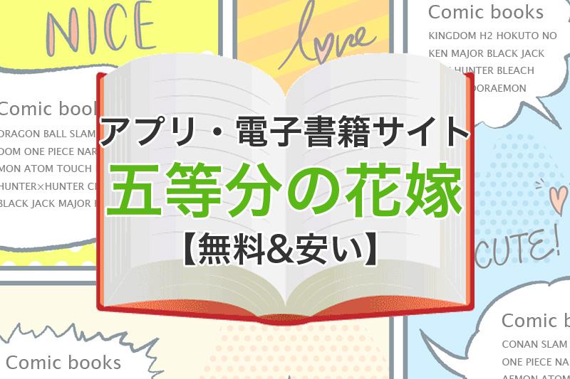 アプリ 電子書籍サイト 五等分の花嫁 無料 安い
