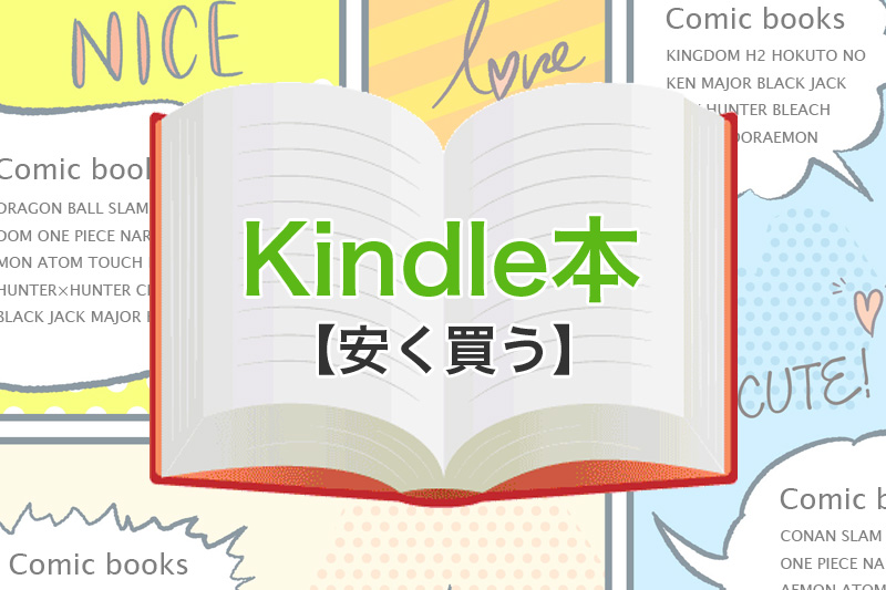 Kindle本を安く買う